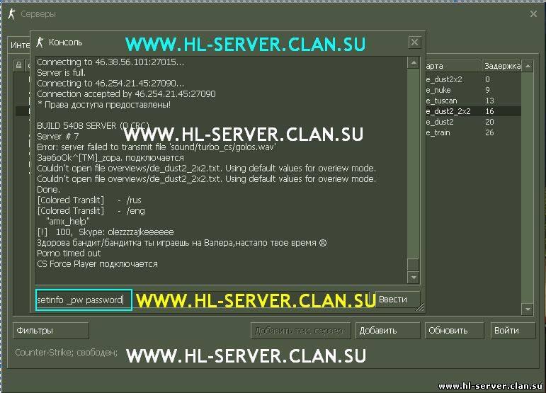 Как сделать себя админа на своем сервере в кс 1.6